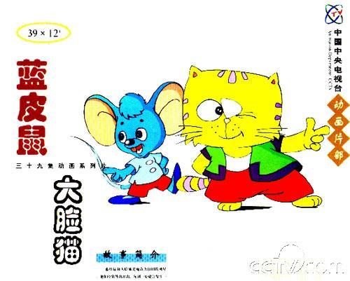 蓝皮鼠与大脸猫 招贴