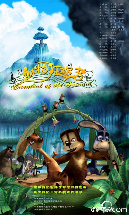 《动物狂欢节》海报