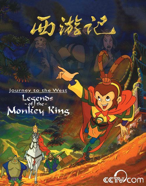 52集动画片《西游记》描述了孙悟空和他的两个